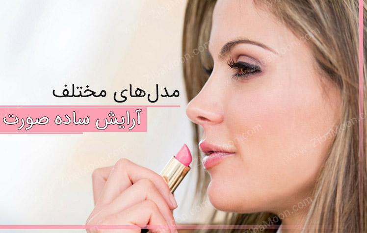 آرایش ساده صورت