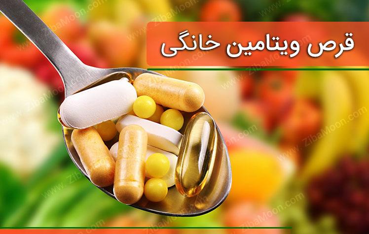 قرص ویتامین خانگی - تقویت سلامتی و زیبایی