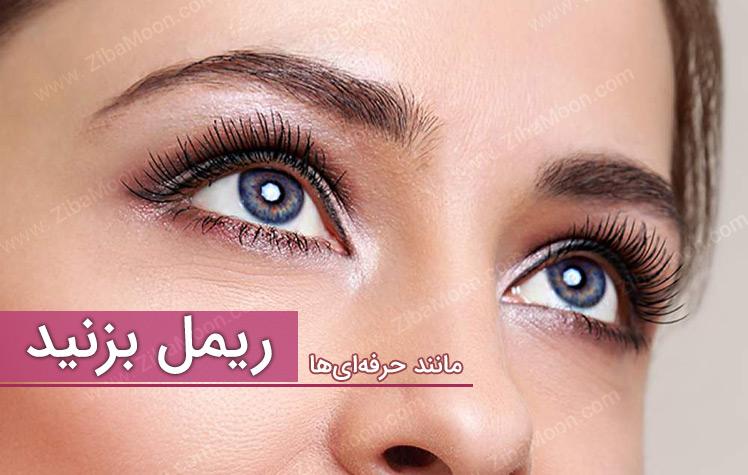 آرایش چشم - آموزش ریمل زدن حرفه ای