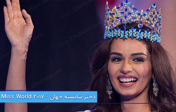 اکانت برازرز دانلود رایگان مراسم Miss Universe 2017