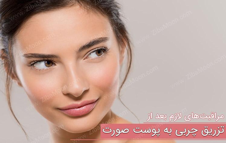 مراقبت های لازم برای تزریق چربی صورت
