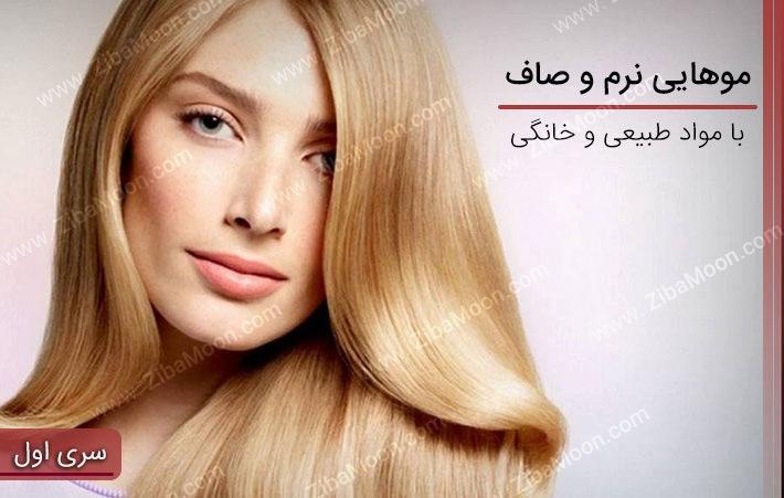 موهای نرم و صاف با مواد طبیعی - سری اول