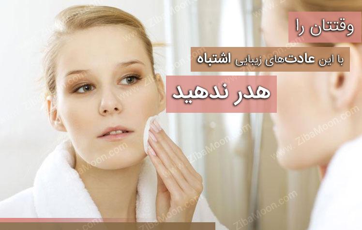 آموزش آرایش - عادت های زیبایی و آرایشی اشتباه