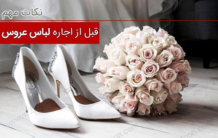 نکاتی که قبل از اجاره لباس عروس باید بدانید
