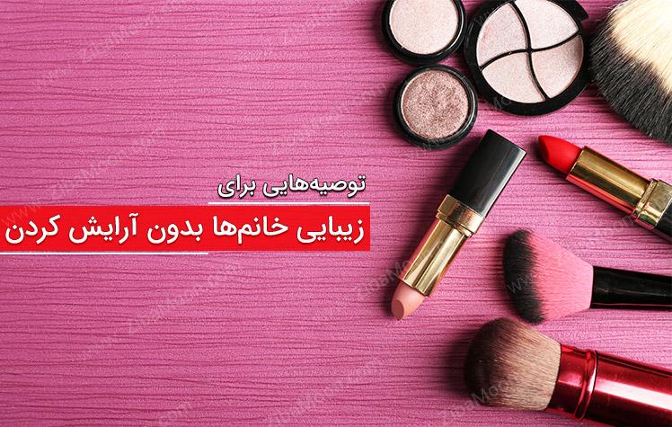 نکاتی برای زیبایی خانم ها بدون آرایش