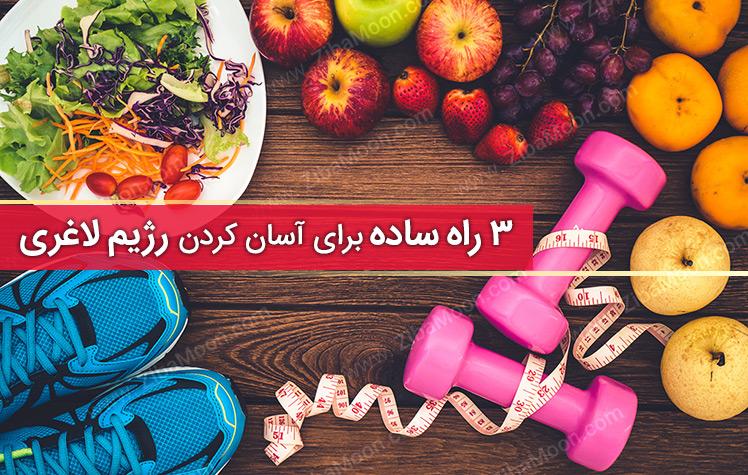 رژیم لاغری - چگونه به راحتی وزن کم کنیم؟