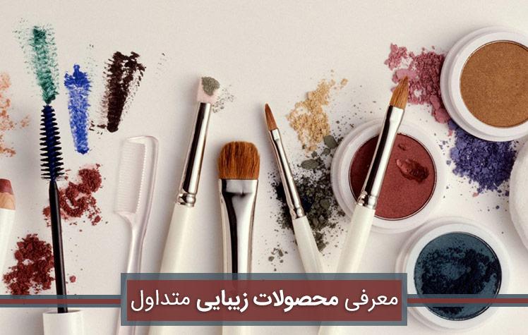 معرفی محصولات زیبایی و آرایش رایج