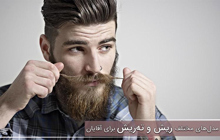 مدل ریش، مدلهای مختلف و جدید ریش مردانه