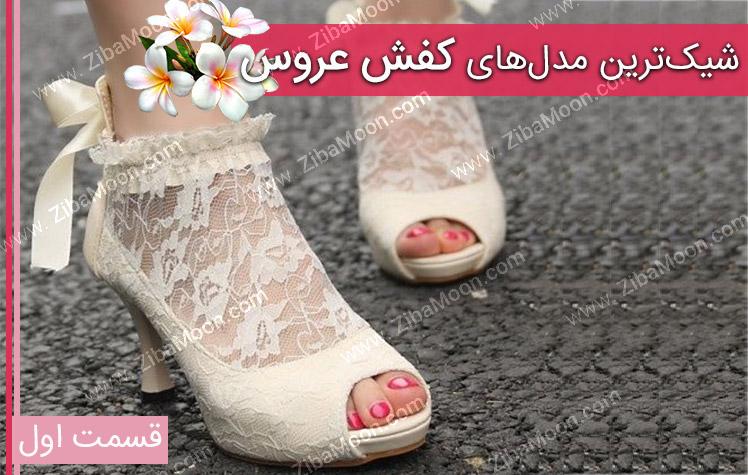 شیک ترین مدل های کفش عروس - قسمت اول