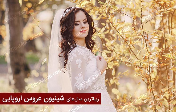 12 مدل مو و شینیون عروس اروپایی - تصاویر