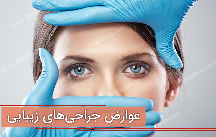 عوارض جبران ناپذیر جراحی زیبایی