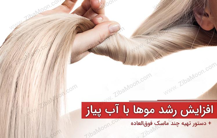 آب پیاز درمانی برای کاهش رشد موها!