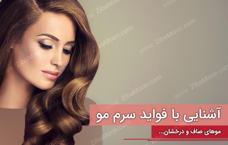 فواید سرم مو - معرفی بهترین برندهای آن و ساخت سرم مو خانگی