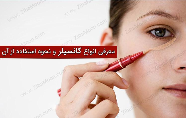 کانسیلر آرایشی چیست و چگونه استفاده می شود؟