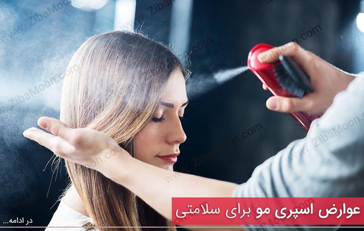 عوارض خطرناک اسپری مو برای سلامتی