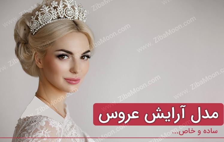 مدل میکاپ عروس ساده و خاص به همراه تصاویر