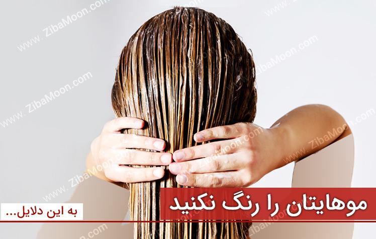 رنگ نکردن مو چه فوایدی دارد؟