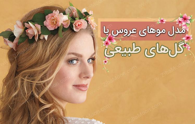 مدل مو - شینیون عروس با گل های طبیعی