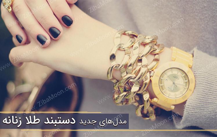 مدل های جدید دستبند طلا زنانه