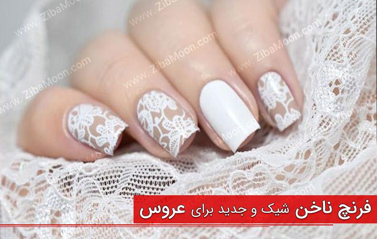 انواع مدل ناخن عروس جدید