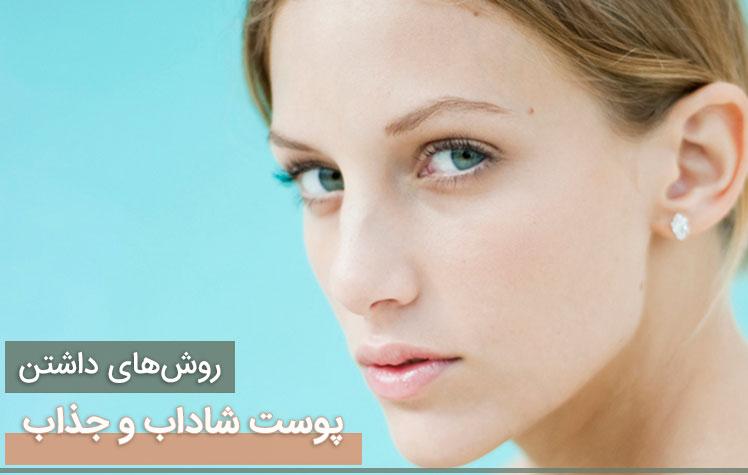 مراقبت از پوست - روشهای داشتن پوست شاداب و جذاب
