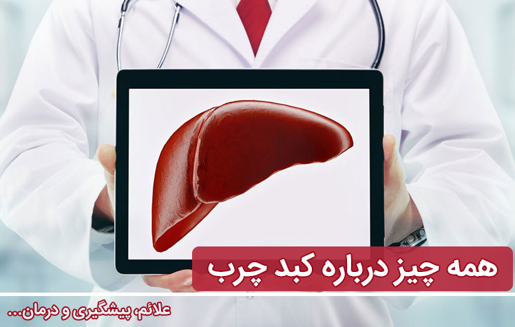 کبد چرب - علائم کبد چرب و پیشگیری و درمان آن
