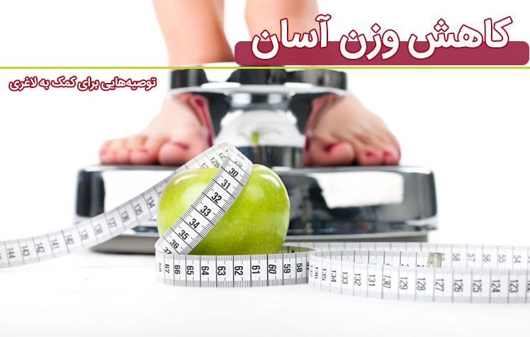 لاغری آسان - توصیه های عالی برای کمک به کاهش وزن