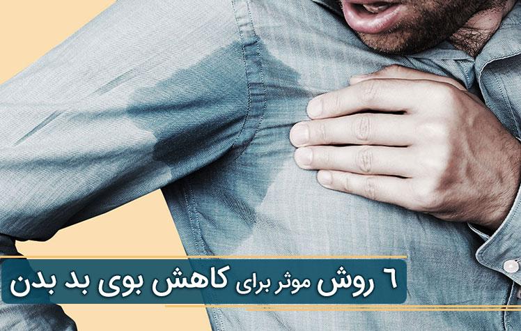 6 روش کاملا موثر در کاهش عرق و بوی بد بدن