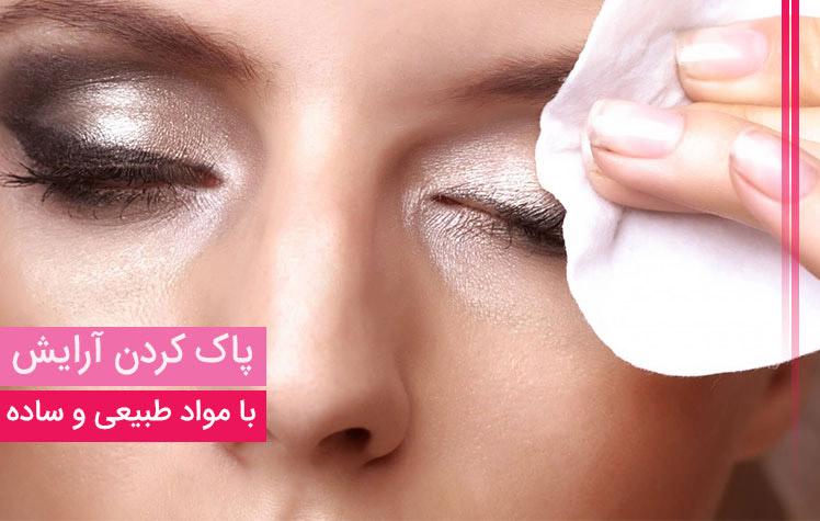 پاک کردن آرایش با مواد طبیعی
