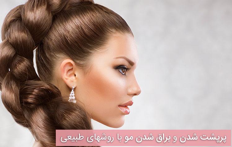 پرپشت شدن و براق شدن مو با روشهای طبیعی