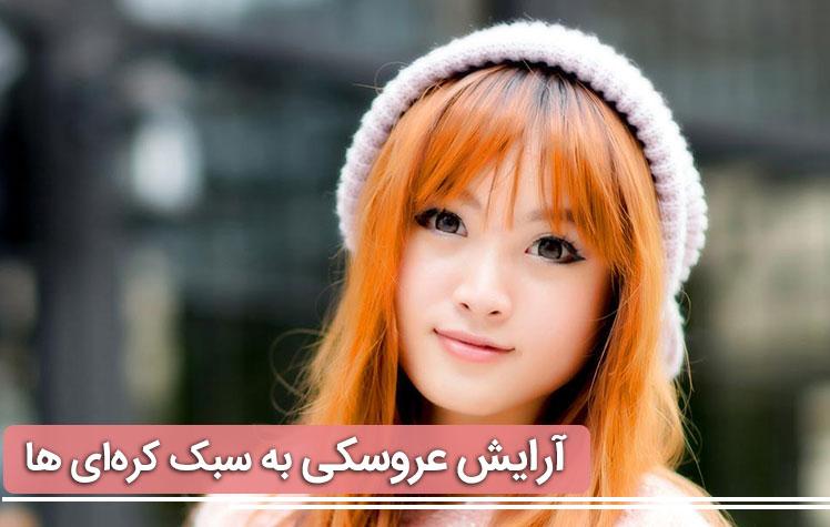 آرایش صورت - آموزش آرایش عروسکی به سبک کره ای