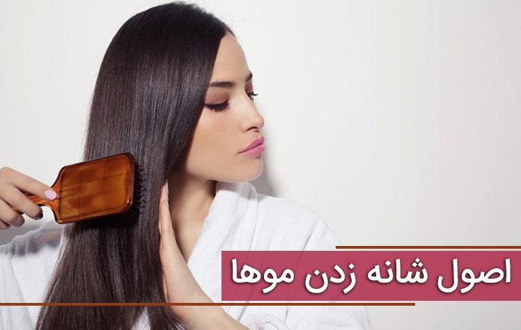 مراقبت از مو - اصول شانه زدن موها