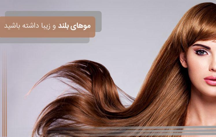 موهای بلند و زیبا داشته باشید