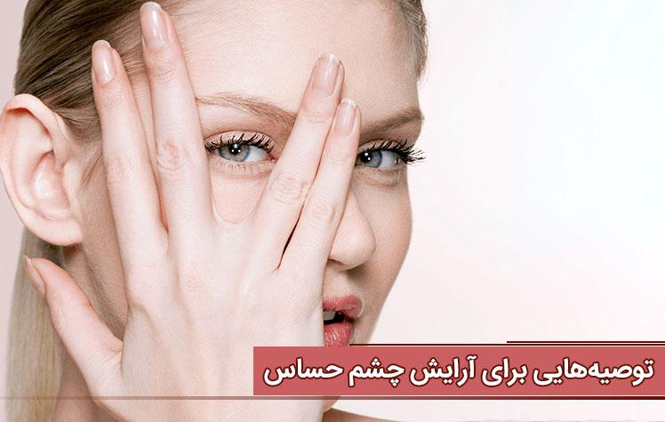10 توصیه عالی برای آرایش چشم حساس