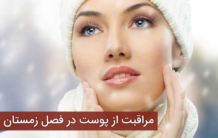 خشکی پوست - مراقبت از پوست در زمستان