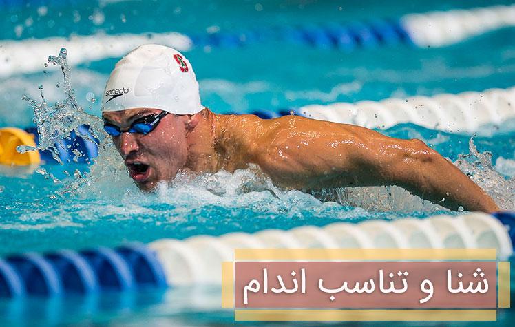 تاثیر شنا بر کاهش وزن و تناسب اندام