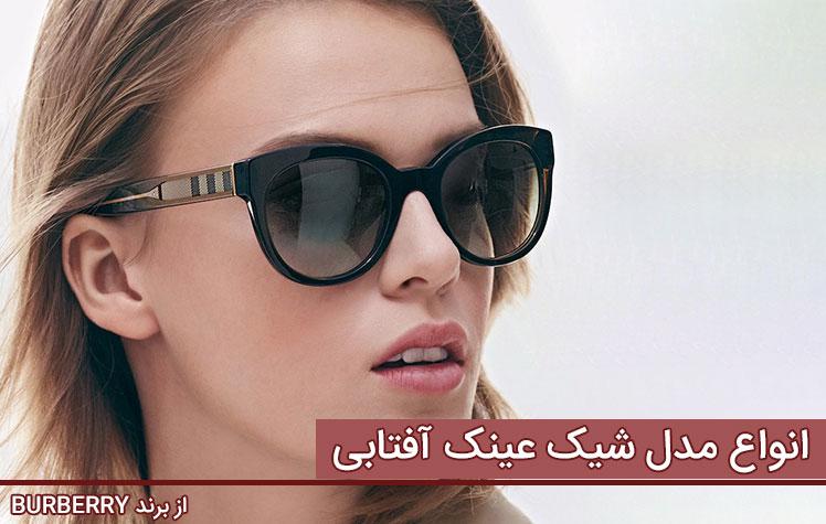 انواع مدل عینک آفتابی برند BURBERRY