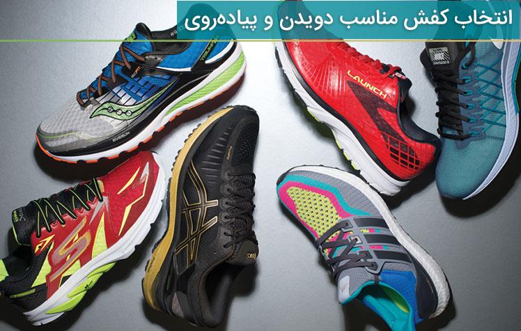 انتخاب کفش مناسب دویدن و پیاده روی