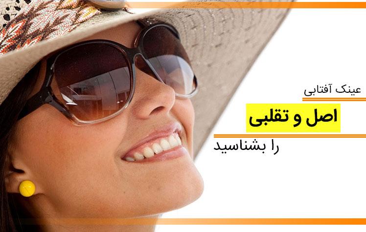 عینک آفتابی اصل و تقلبی را بشناسید