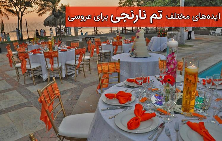 تم عروسی - ایده های مختلف با رنگ نارنجی