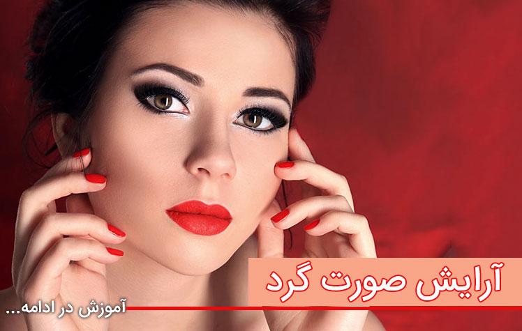 آرایش حرفه ای - آموزش آرایش مناسب صورت گرد