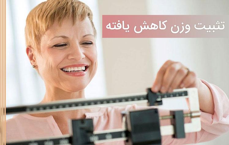 تثبیت و کنترل وزن کاهش یافته