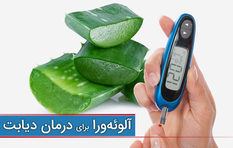 کاهش قند خون - درمان دیابت با ژل آلوئه ورا