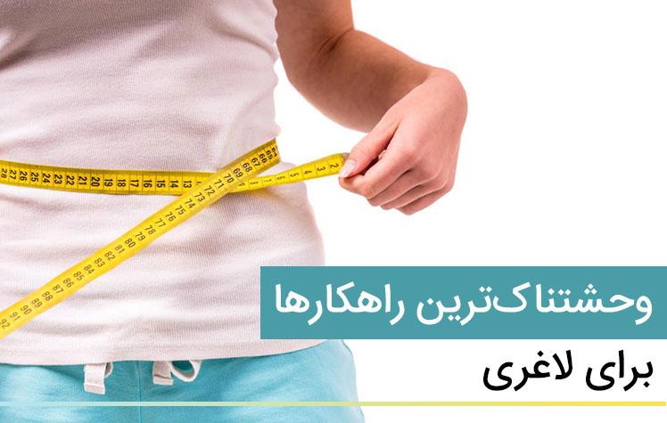 وحشتناک ترین راهکارها برای لاغری و کاهش وزن