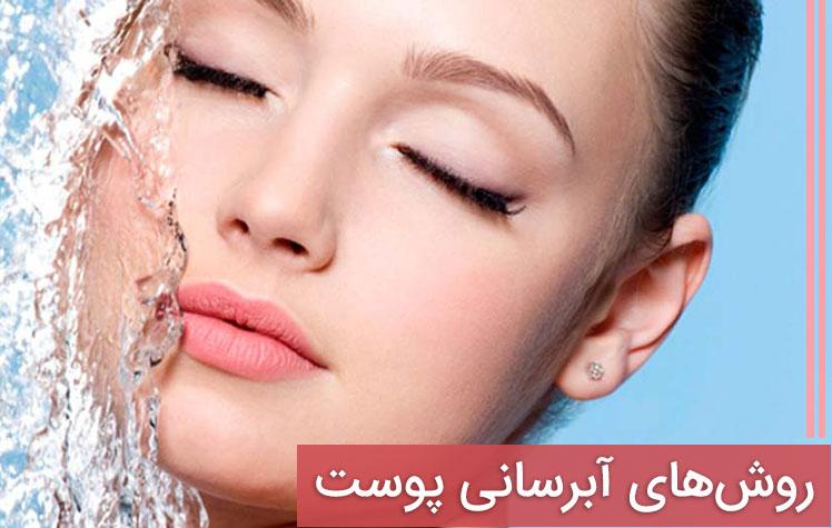 روشهای طبیعی آبرسانی پوست صورت