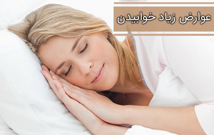 عوارض خوابیدن برای مدت زمان طولانی