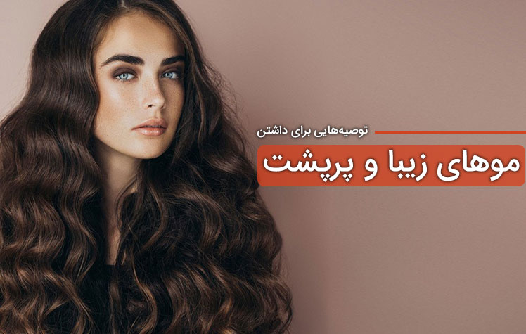 زیباترین مو - چگونه موهای زیبا و پرپشت داشته باشیم؟