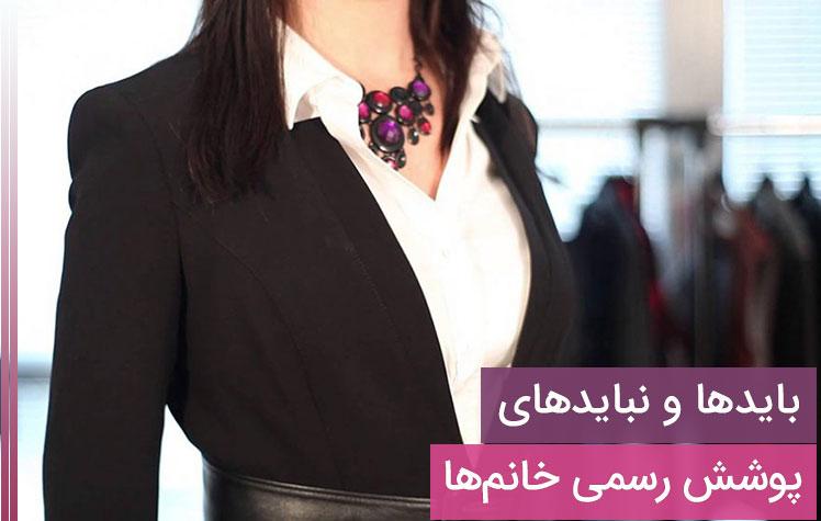 بایدها و نبایدهای پوشش رسمی خانمها