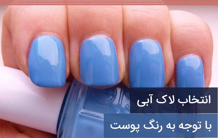 انتخاب رنگ لاک آبی متناسب با رنگ پوست