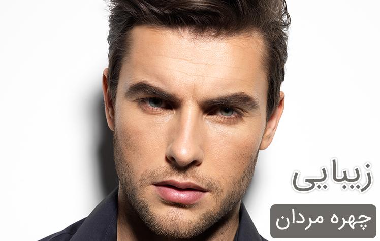 ترفندهای زیبایی و آرایشی چهره مردان